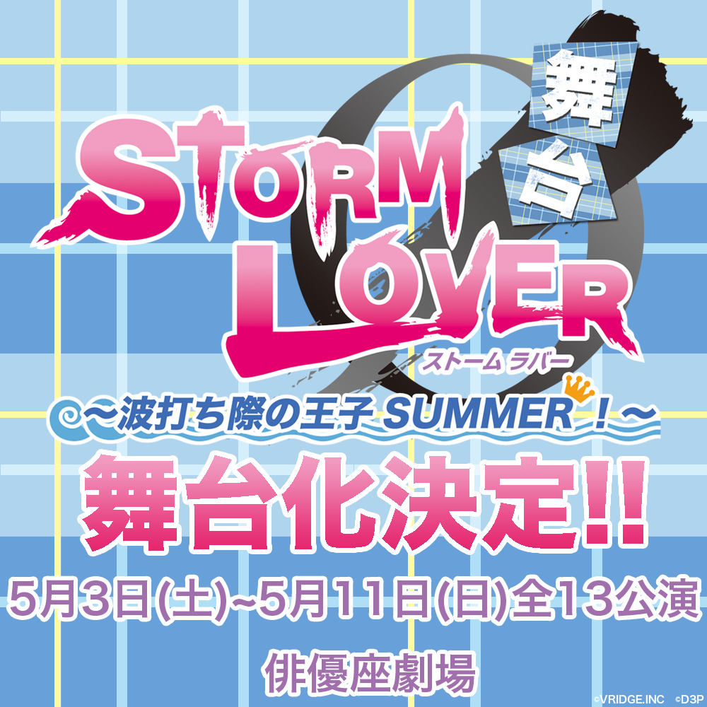 stormlover_icon