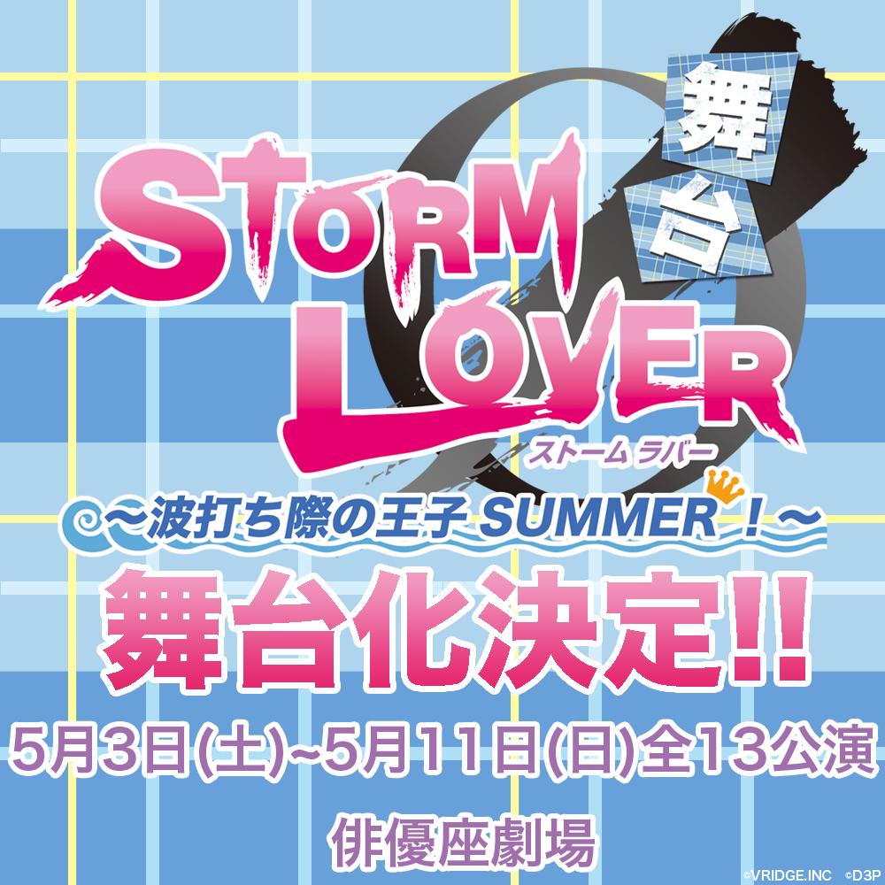stormlover_icon