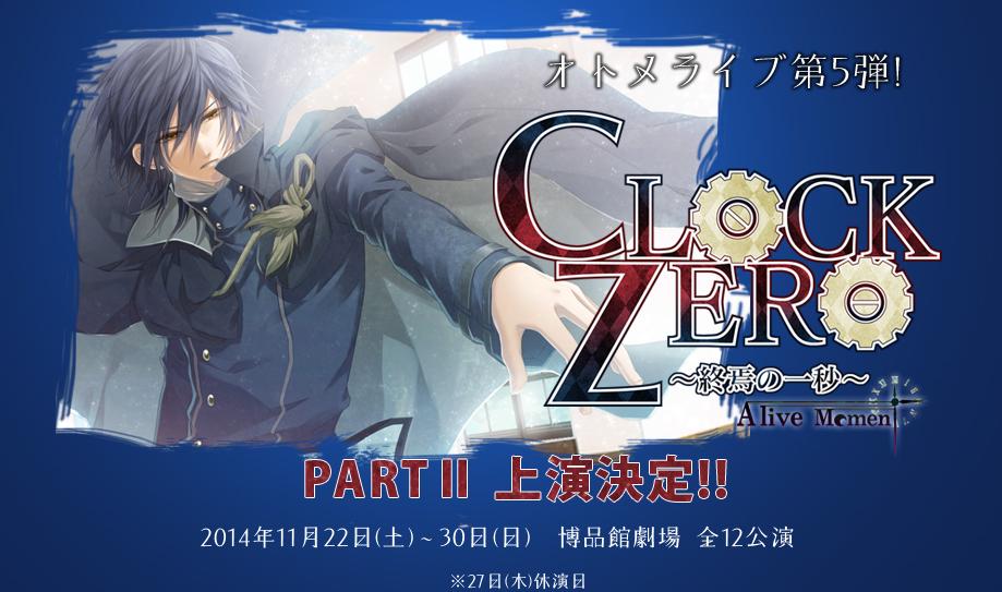 『CLOCK ZERO』新シリーズ制作決定!