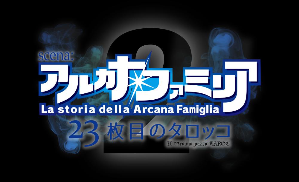 アルカナ2ロゴ